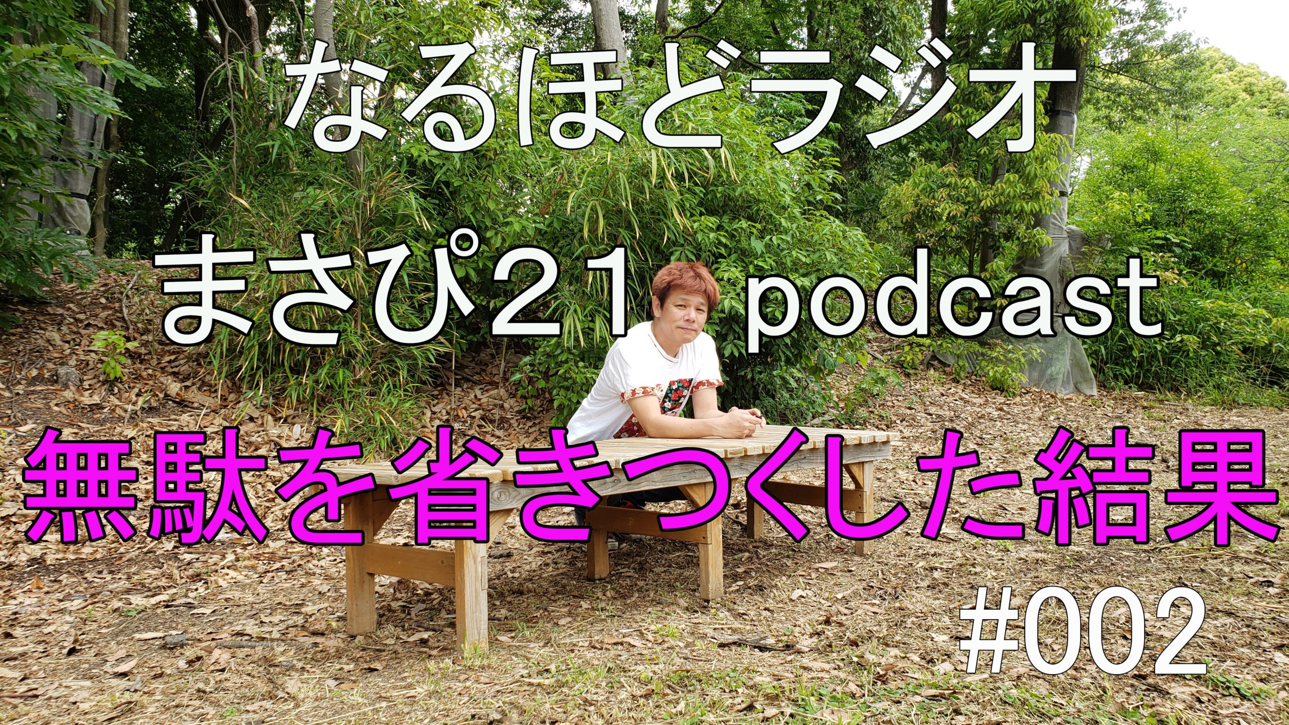 podcast masapi21 #002