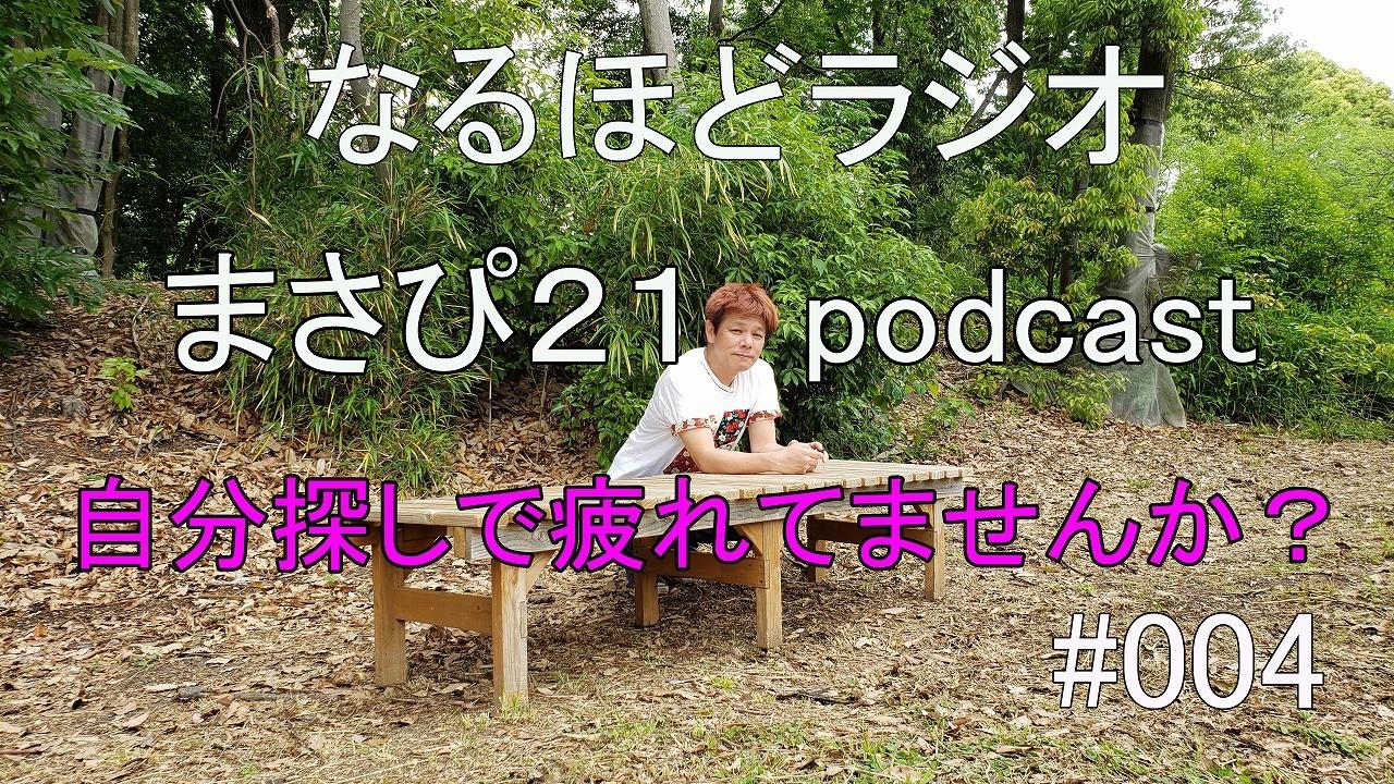Podcast なるほどラジオ