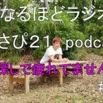 自分探しで疲れていませんか?なるほどラジオ(まさぴ21)podcast ポットキャスト #004
