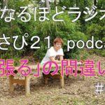 「頑張る」の間違い? まさぴ21(masapi21)なるほどラジオ podcast #003 Youtube 修正版