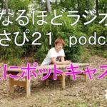 じじいがポッドキャストをはじめた理由? なるほどラジオ(まさぴ21)podcast ポットキャスト #001 Youtube ver