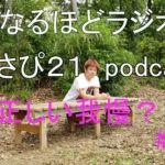 正しい我慢  Masapi21のなるほどラジオ Podcast #006