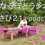 Correct patience  今天我想谈谈耐心 Masapi21 Podcast #006 (English 中文)