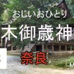 (2020)葛木御歳神社 行ってきた!大阪から行き方など Vlog