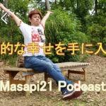 今すぐ圧倒的な幸せを手に入れる方法 Masapi21のなるほどラジオ #Podcast #007 #Vlog