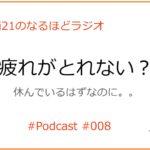 疲れがとれない 休んでいるはずなのに Masapi21のなるほどラジオ #Podcast  008