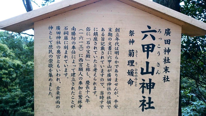 くくり姫 六甲山神社