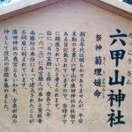 (動画あり)くくり姫とは?ご利益は?六甲山神社行き方など