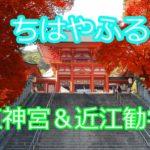 (動画あり)映画 ちはやふるロケ地 かるたの聖地 近江神宮と近江勧学館