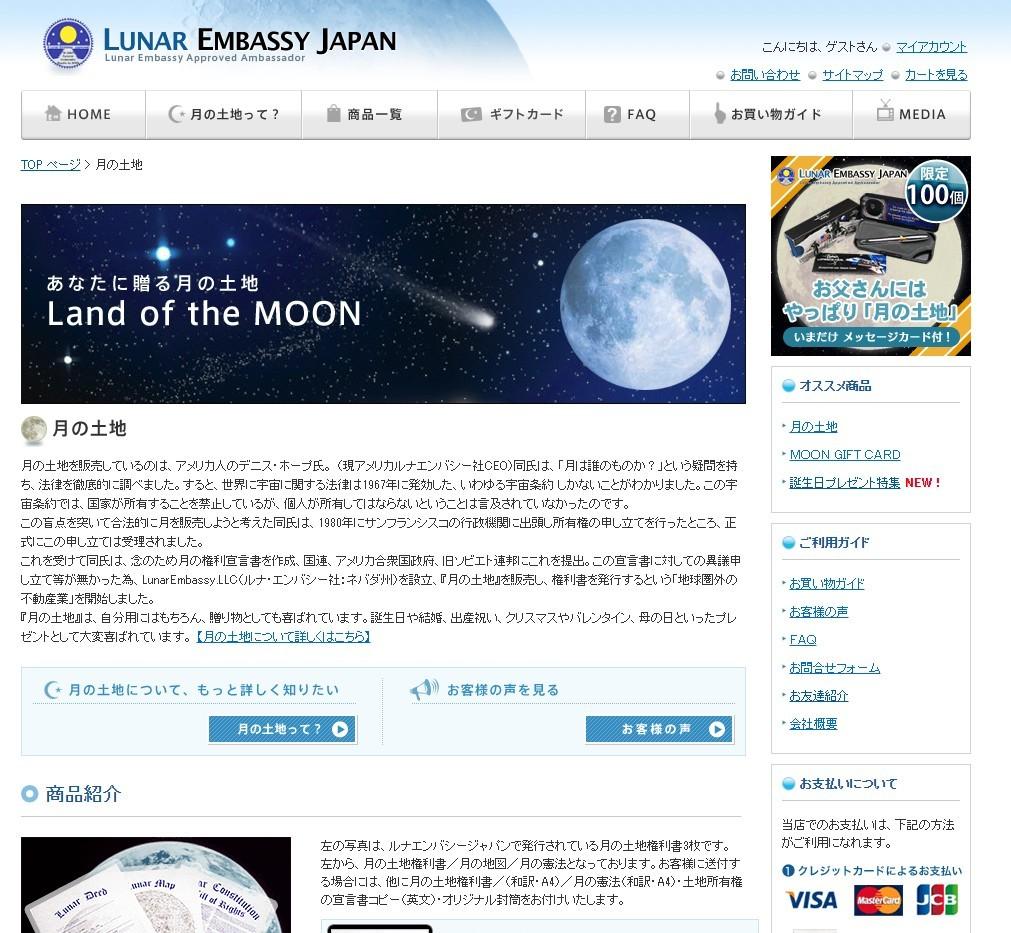 月の土地 購入 方法